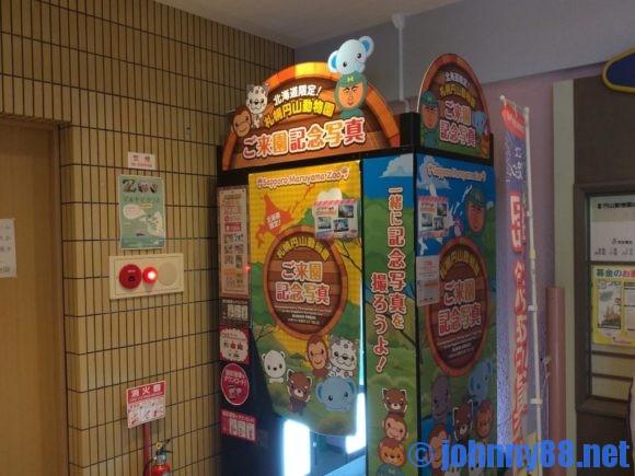 円山動物園の記念写真マシーン