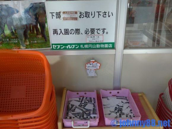 円山動物園のセブンイレブン