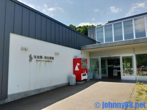 円山動物園のは虫類・両生類館