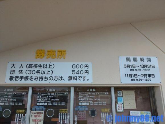 円山動物園券売所