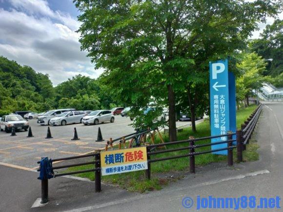 大倉山ジャンプ展望台駐車場入り口