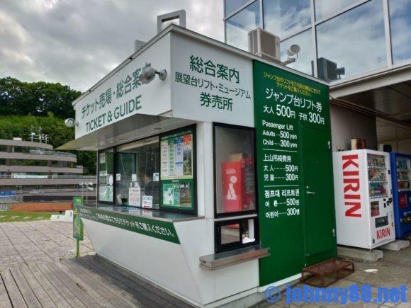 大倉山展望台リフト券売機