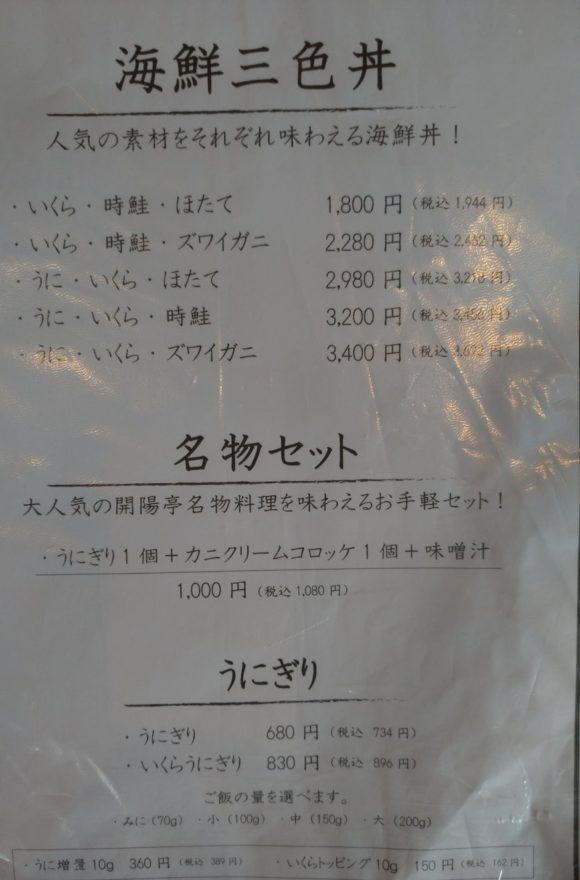 開陽亭ランチメニュー