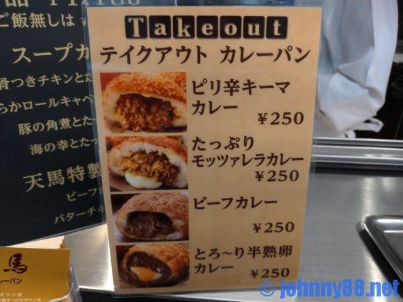咖喱&カレーパン 天馬 のメニュー