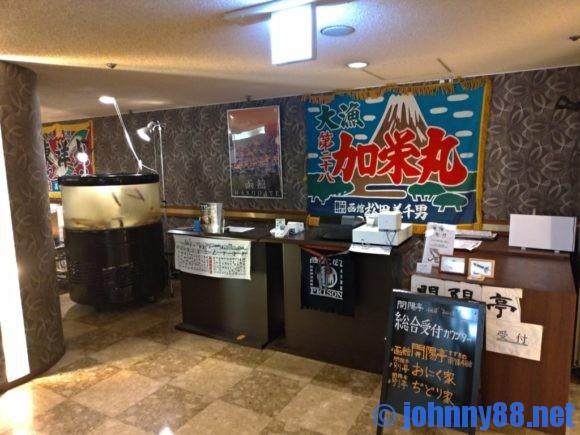 開陽亭すすきの南7条4号店店内画像
