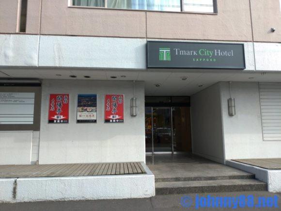 開陽亭南7条4号店