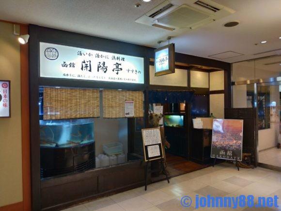 開陽亭すすきのレストランプラザ店