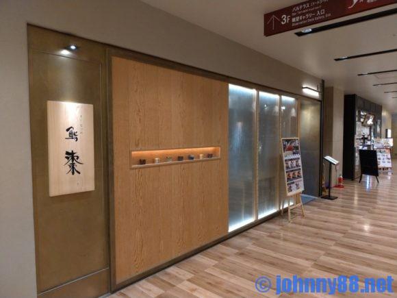 鮨棗赤レンガテラス店