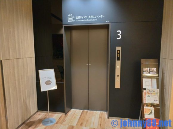 赤レンガテラス展望ギャラリー専用エレベーター