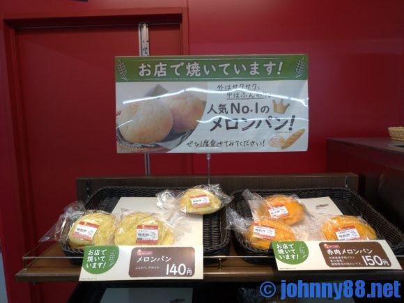 セイコーマートのメロンパン