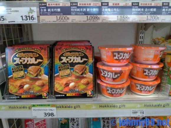 セイコマートのスープカレー