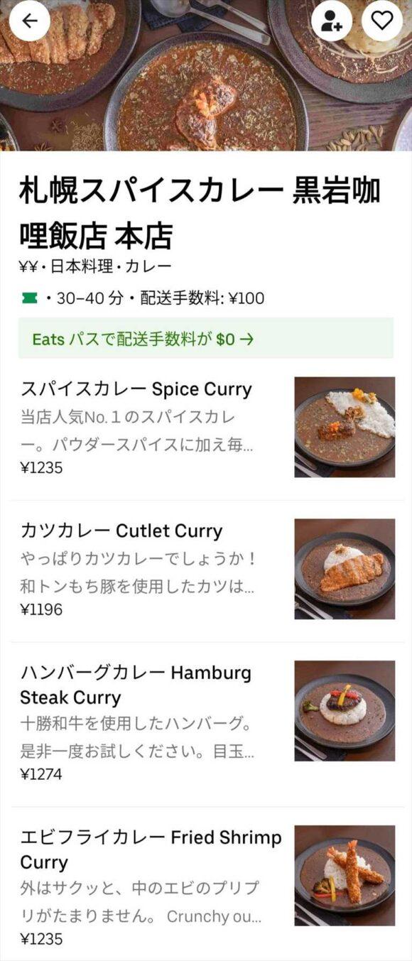 黒岩咖哩飯店(札幌)のUberEats紹介画面