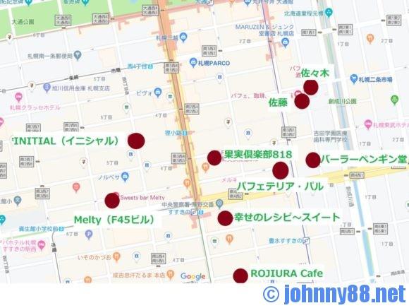 札幌シメパフェおすすめMAP