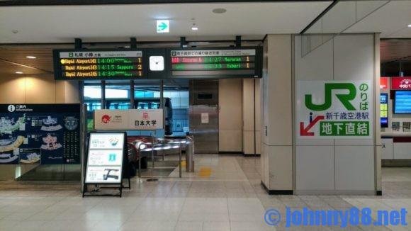 新千歳空港JR乗り場