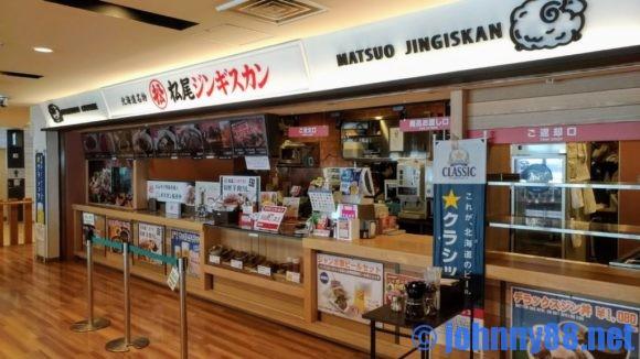 松尾ジンギスカン新千歳空港フードコート店