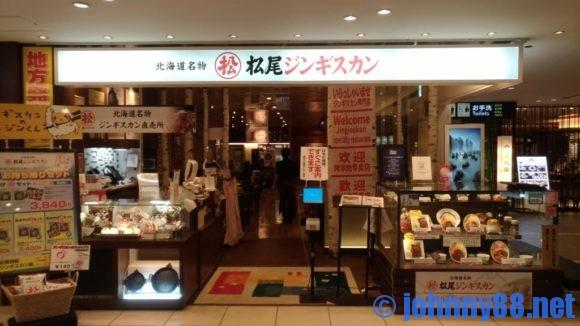 松尾ジンギスカン新千歳空港店