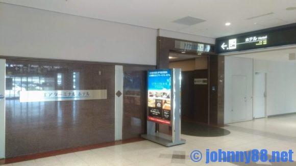 エアポートホテル新千歳空港入り口