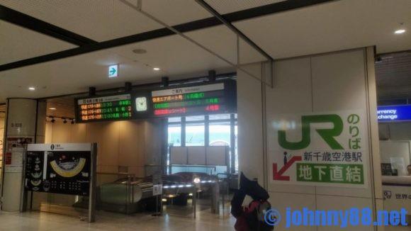 JR新千歳空港駅行き通路