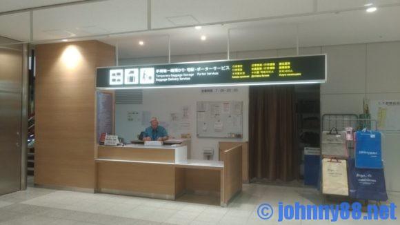 新千歳空港手荷物預かり所(国内線1階)