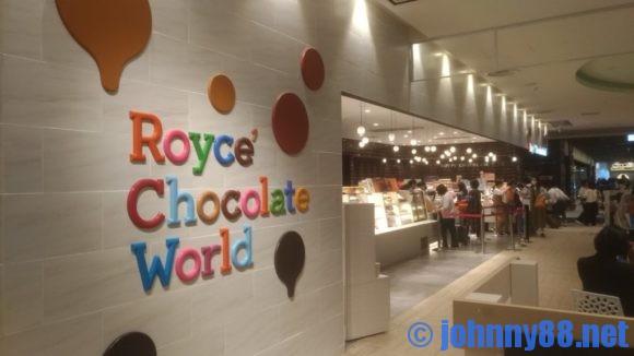 新千歳空港3階ロイズチョコレートワールド