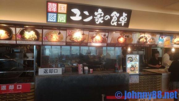 新千歳空港フードコートユン家の食卓