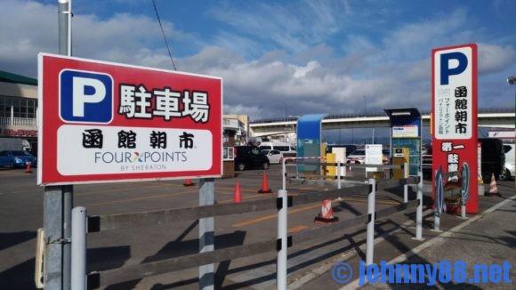 函館朝市第一駐車場