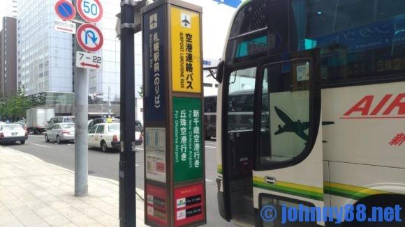 新千歳空港連絡バス乗り場