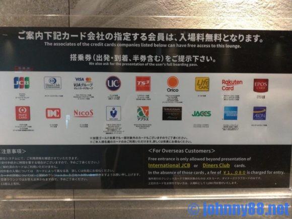新千歳空港カードラウンジの利用条件