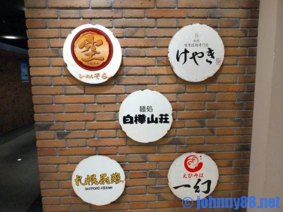 北海道ラーメン道場で営業中店舗