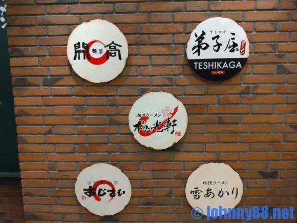 北海道ラーメン道場内で営業している店舗