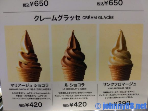 ヌーベルバーグ ルタオ ショコラティエのソフトクリーム