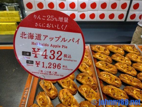KINOTOYA RINGOのアップルパイ