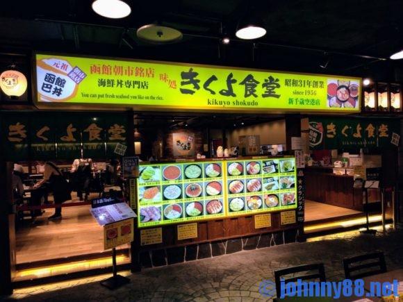 新千歳空港海鮮丼おすすめきくよ食堂