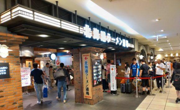 新千歳空港の北海道ラーメン道場