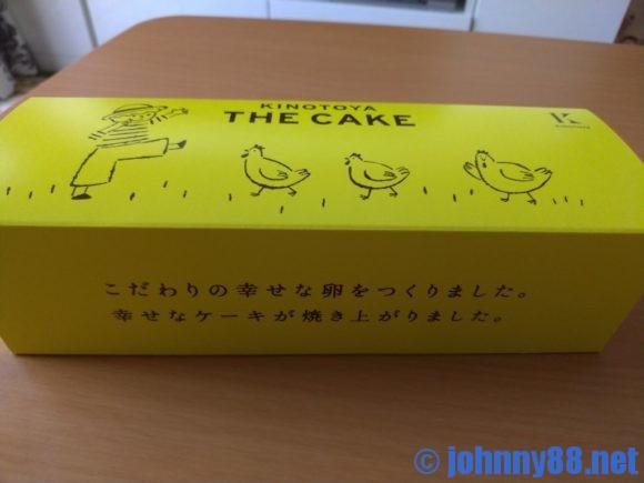 新千歳空港限定商品焼きたてTHE CAKE