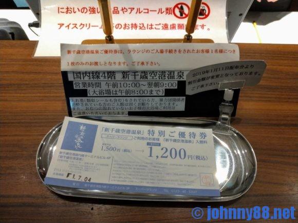 スーパーラウンジでもらえる新千歳空港温泉割引券