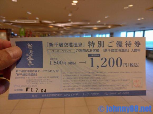 新千歳空港温泉の優待券