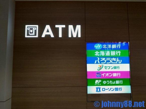 新千歳空港の銀行ATMの種類