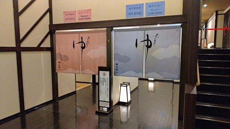 新千歳空港温泉