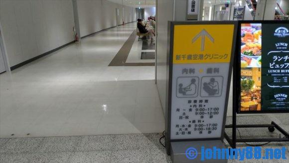 新千歳空港病院への案内板