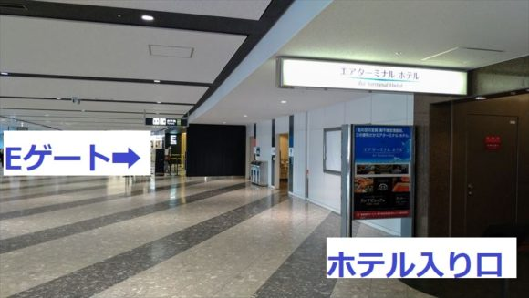 新千歳空港エアターミナルホテル