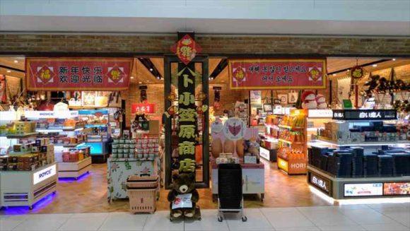 新千歳空港国際線ターミナル小笠原商店