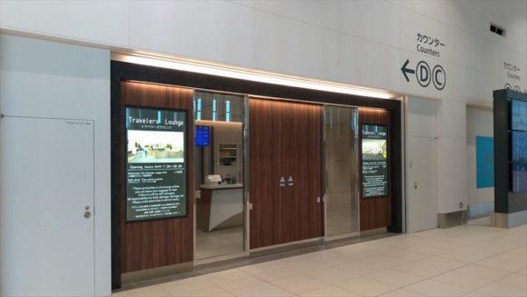 トラベラーズラウンジ(新千歳空港国際線ターミナル3階)