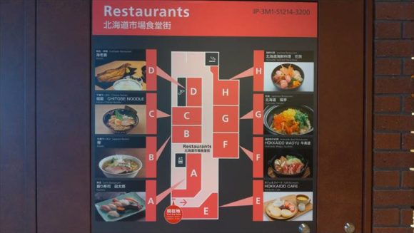 新千歳空港国際線北海道市場食堂街