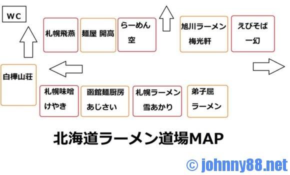 北海道ラーメン道場MAP