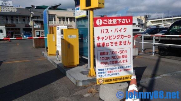 函館朝市駐車場