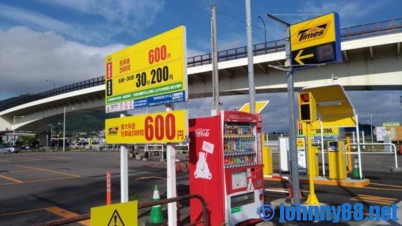 函館朝市提携駐車場
