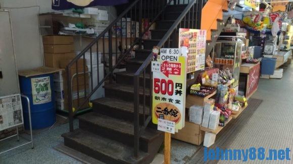 駅二市場内階段