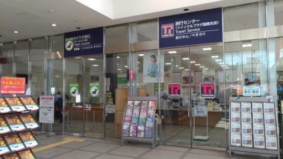 函館駅内ツインクルプラザ