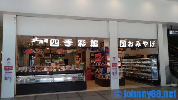 北海道四季彩館JR函館店